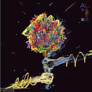 andy2-Album Cover