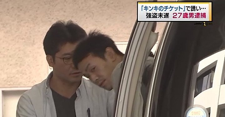 Man arrested after attempting to rob woman in Kinki Kids ticket scam
