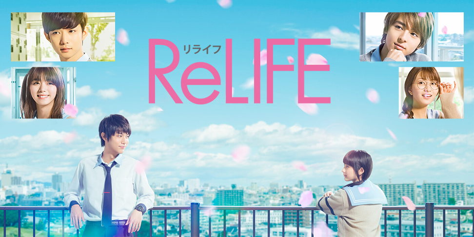 [Imagen: aramajapan_relife-movie-main.jpg?fit=972%2C486]