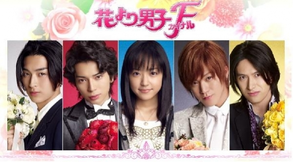 Image result for Hana Yori Dango