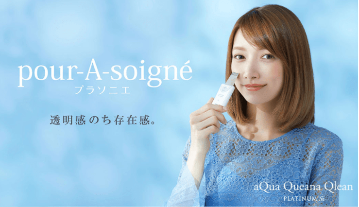 "Do You Want Perfect Skin like Maki Goto? Start the ""Water Peeling"" Trend"