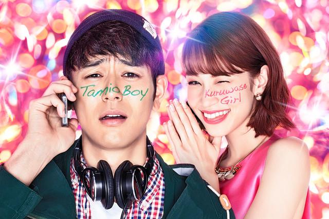 "Special ""mook"" & style book being released for Kiko Mizuhara & Satoshi Tsumabuki's upcoming film"