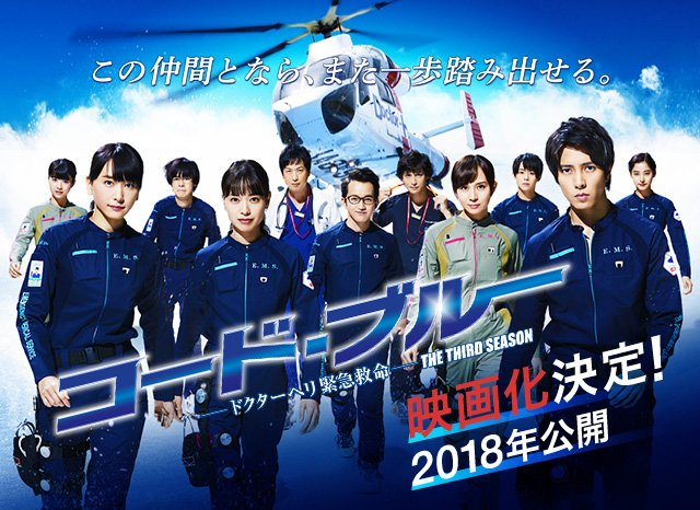 """Code Blue"" announces film adaptation to be released in 2018"