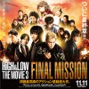 Box Office Charts 11/11 – 11/12: High & Low Movie 3 #1 Is the Order a Rabbit? Dear My Sister #4