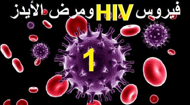 الأستفسار بخصوص فيروس الأيدز Hiv ضع سؤالك هنا Helal