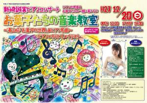 ピアニスト新崎誠実コンサート2015年12月20日