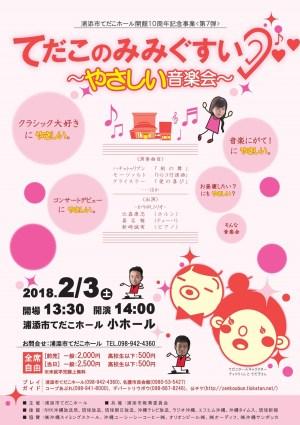 かりゆしトリオコンサート2018年2月3日