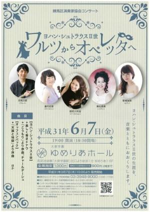 ピアニスト新崎誠実コンサート2019年6月7日