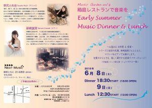 ピアニスト新崎誠実コンサート2019年6月8日