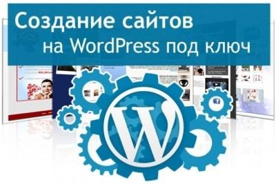 Адаптивный сайт на Wordpress под ключ