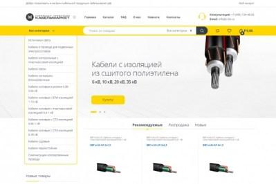 Интернет-магазин на WordPress WooCommerce под ключ в Туркменистане 2