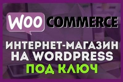 Интернет-магазин на WordPress WooCommerce под ключ в Туркменистане