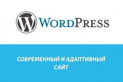 Современный и адаптивный сайт на CMS Wordpress под ключ. Сайт визитка