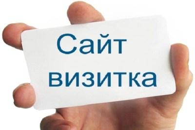 Создам сайт-визитку в Туркменистане