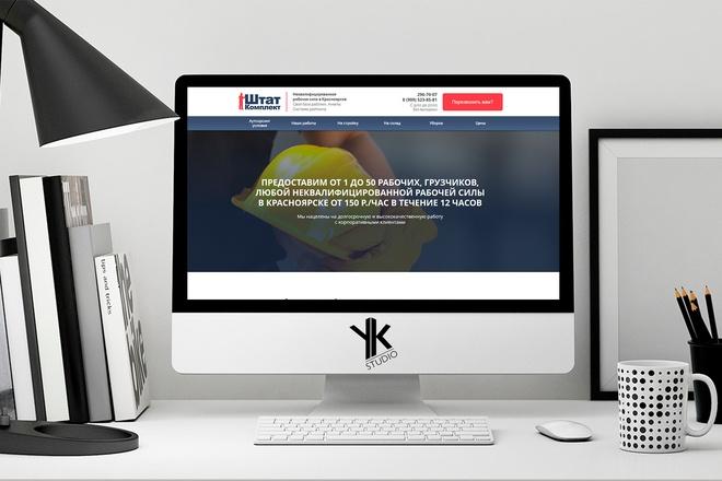 Создадим лендинг ПОД ВАШ бюджет, крутой и стильный дизайн 3