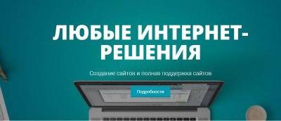 создание сайтов в туркменистане и полная поддержка