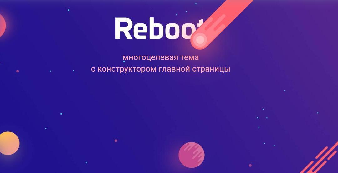 Reboot многоцелевая тема для Вордпресс теперь в Туркменистане