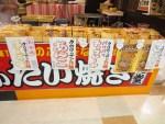 愛媛で「クロワッサンたい焼き」が食べられる!!都会で話題の一品が松山上陸!?