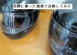 Amazonで売られている格安ヘルメット(フルフェイス)比較