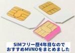 通話SIMがわからない親にオススメした3Gプラン【厳選5社】