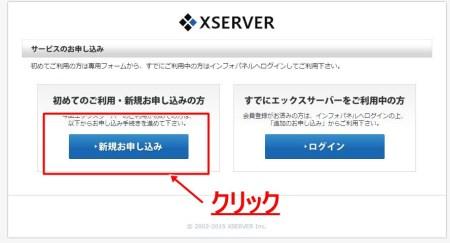 Xサーバー3