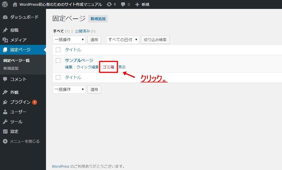 WordPress初期設定4
