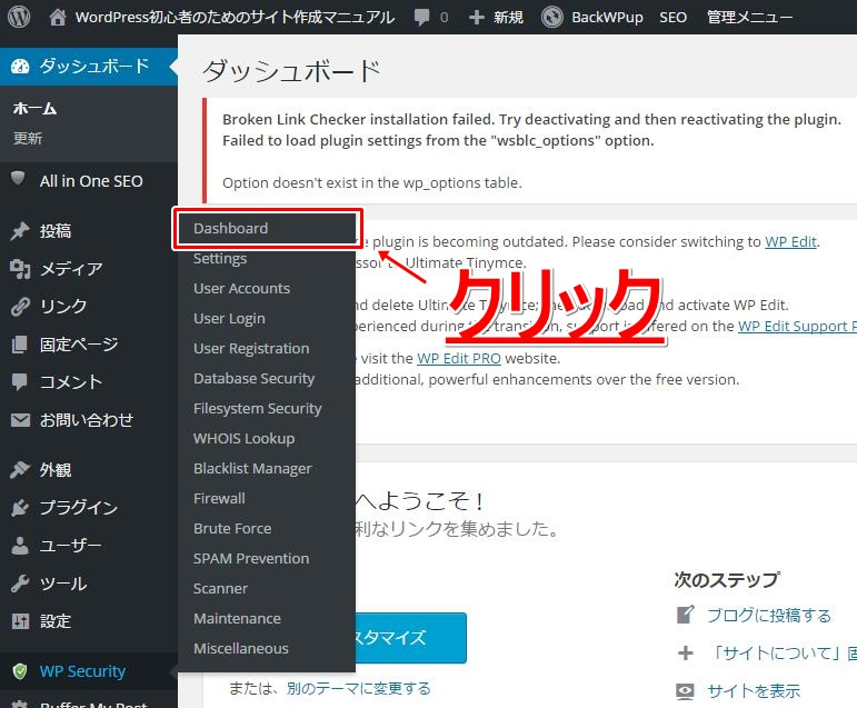 All In One WP Securityの設定方法