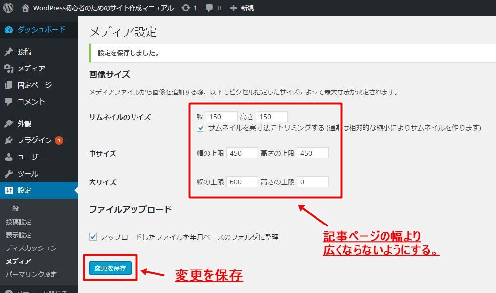 WordPress初期設定16