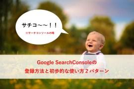 グーグルサーチコンソールの登録方法と初歩的な使いかt