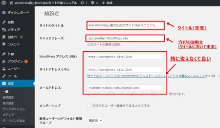WordPress初期設定6