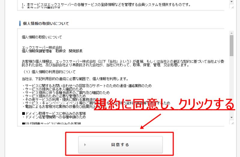 Xサーバー4