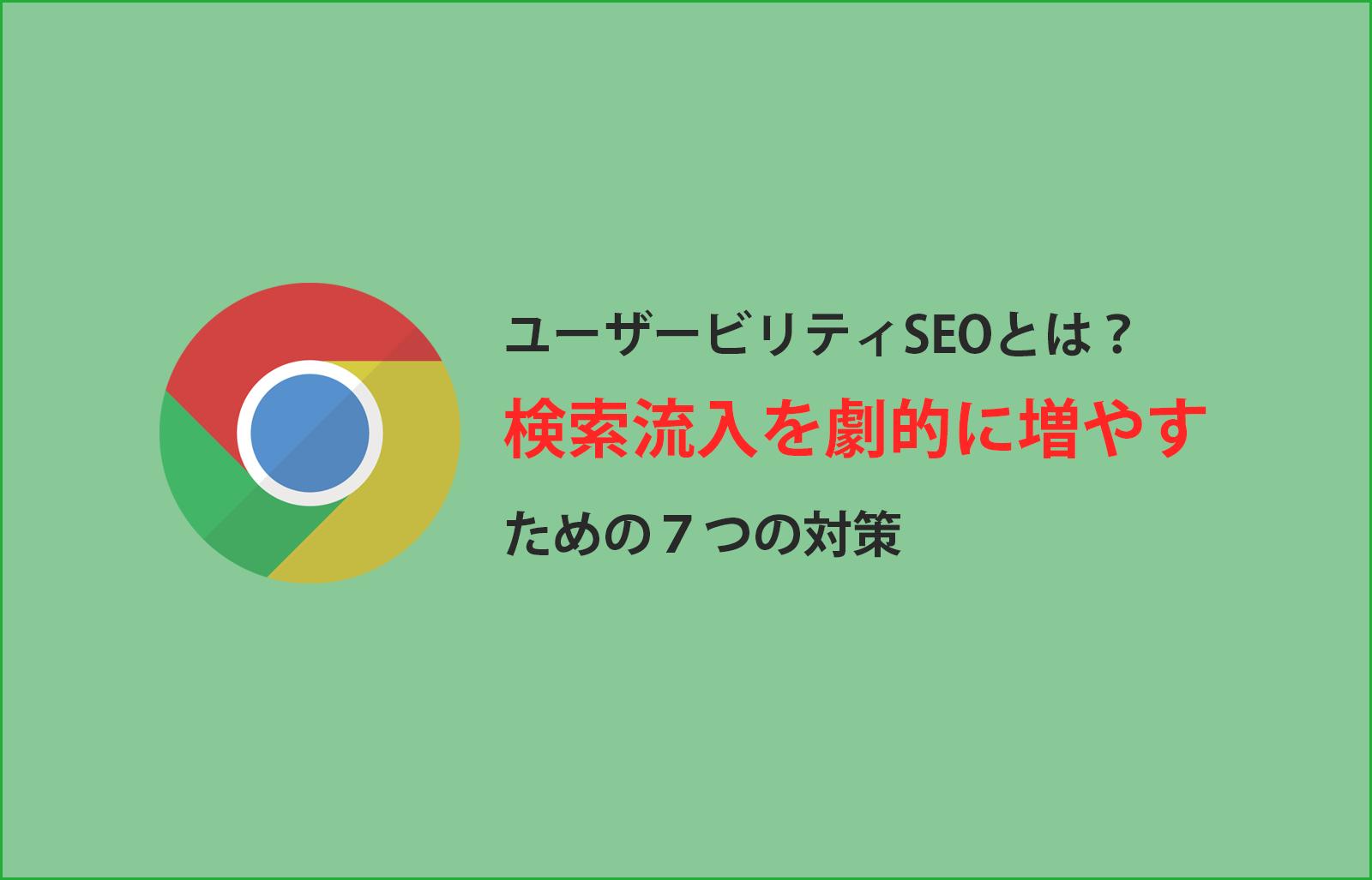 ユーザービリティSEOとは?検索流入を劇的に増やすための7つの対策