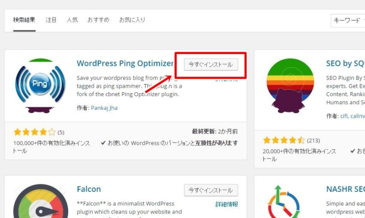 WordPress Ping Optimizer5