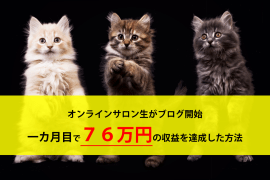 オンラインサロン生がブログ開始一カ月目で76万円の収益達成!!商品設計と企画の考え方までまとめて解説するよ!!