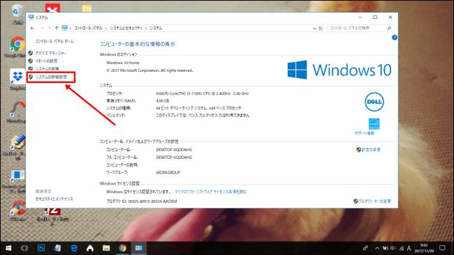 Windows10のシステムの詳細設定