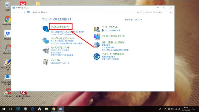 Windows10のシステムとセキュリティ