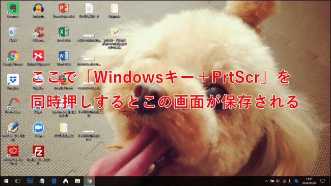 スクリーンショット で画面保存