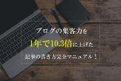 blog-syukyakuryoku-up