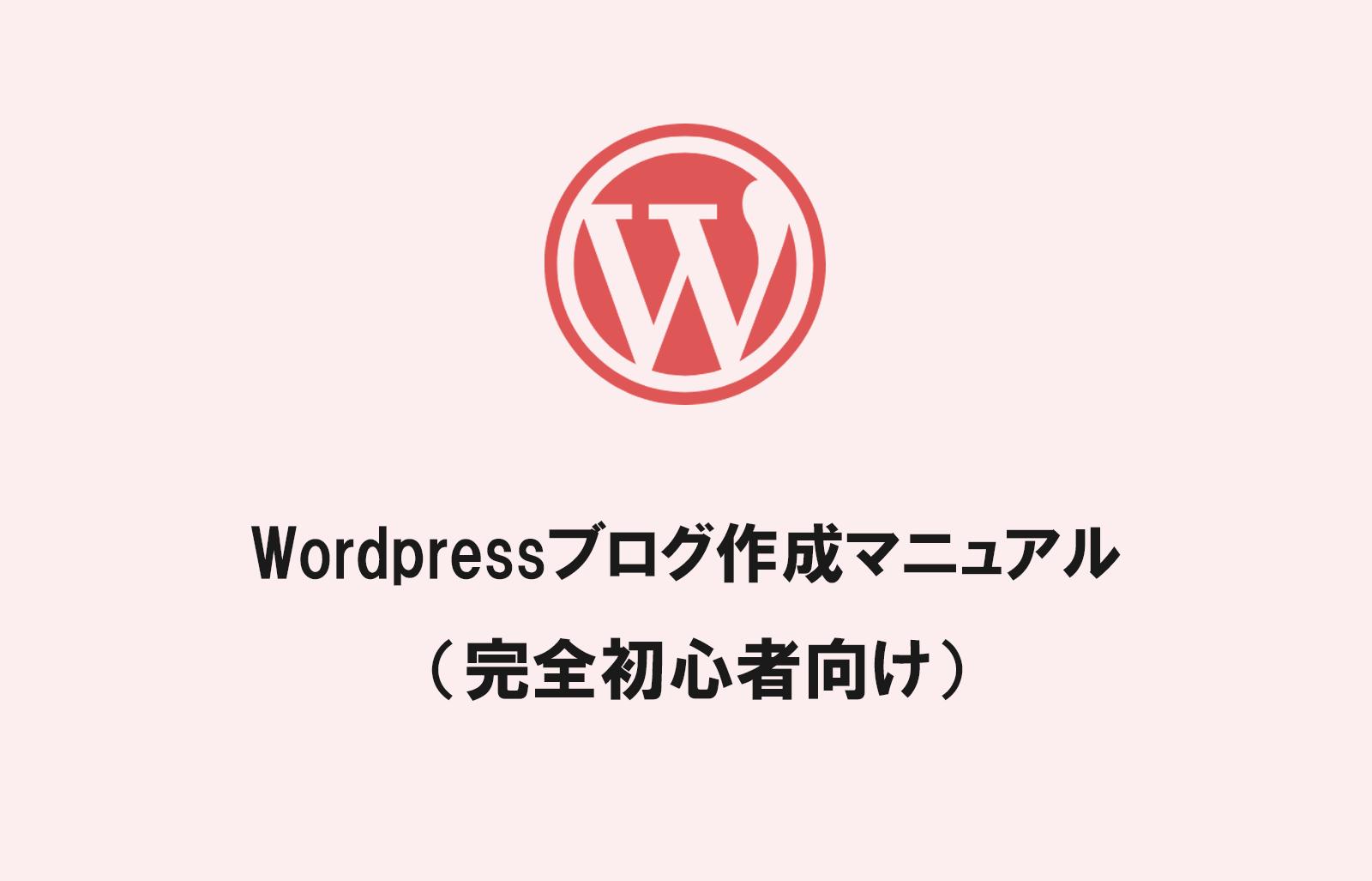 Wordpressブログ作成完全マニュアル(完全初心者向け)