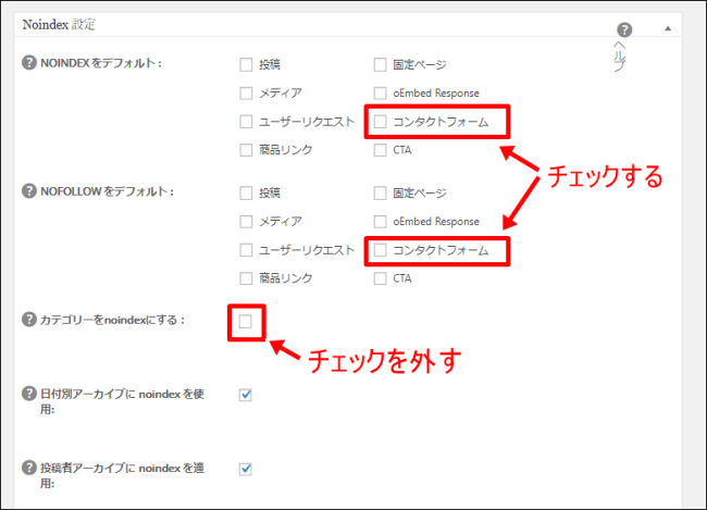 All in One SEO Packの設定方法