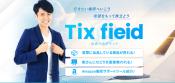 TixFieid(ティクスフィード)