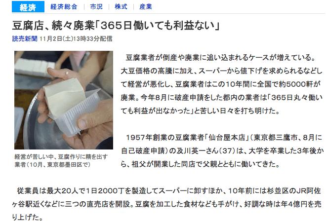 豆腐店、続々廃業「365日働いても利益ない」