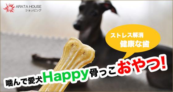 噛んで愛犬Happy!ストレス解消|骨っこおやつ プレス 小