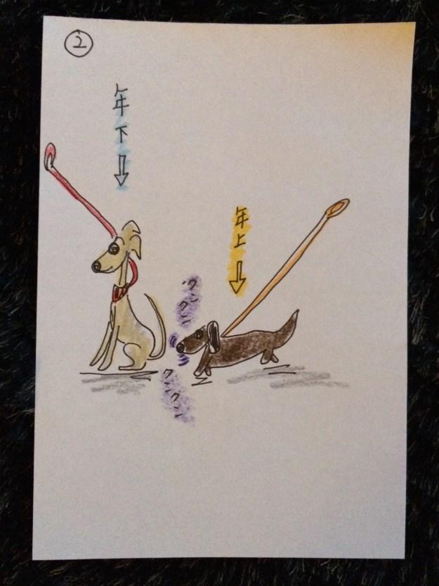 しつけ 犬同士のあいさつ【犬の育て方 vol.23】