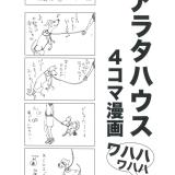 4コマ漫画「その時は急に来た。。。」