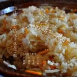 出汁を使わない「炊き込み御飯」を土鍋で作る!具材は人参、牛蒡、鶏肉、胡麻これだけで旨い!