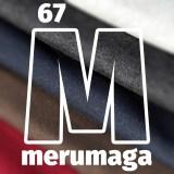 【ARATA HOUSEメルマガ Vol.67】繊細に、時には大胆に。生地の見つけ方・仕入れ方|2015/11/23発行(パスワードは毎週月曜日に届きます)