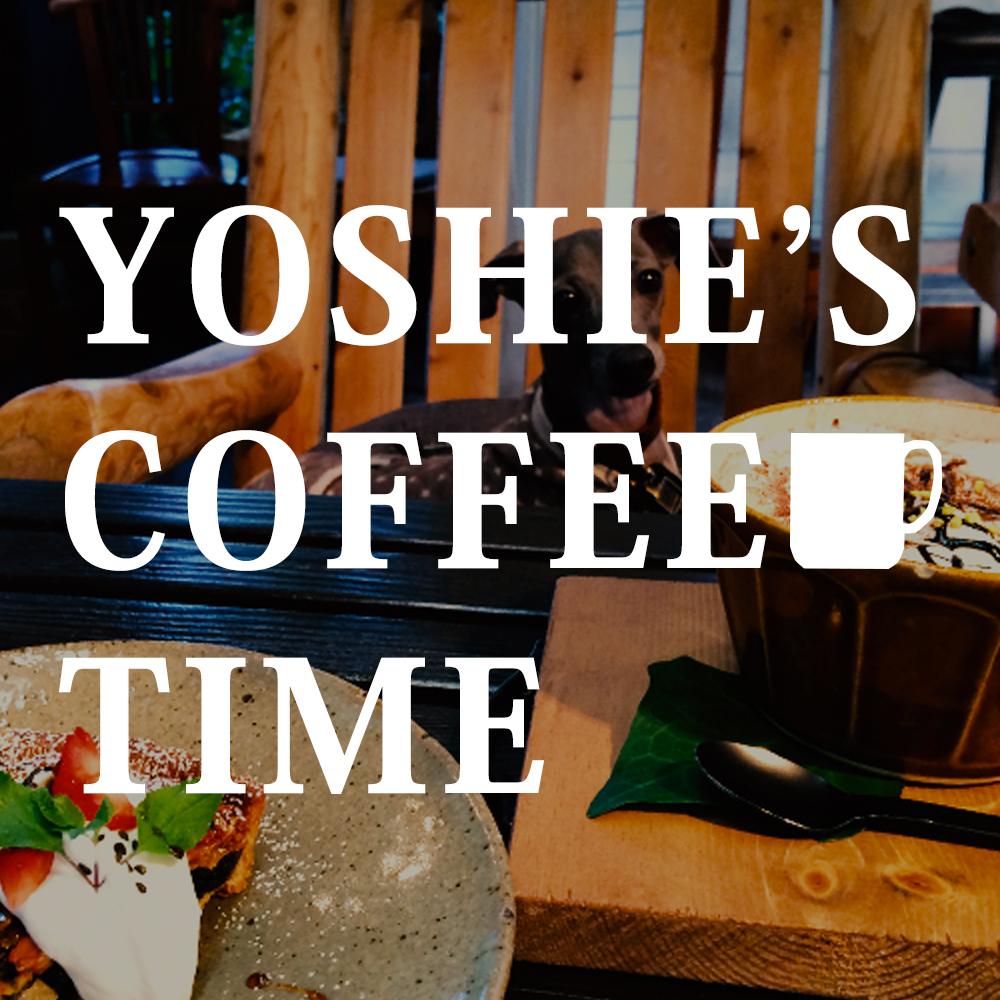 YOSHIE'S COFFEE TIME「食いしん坊の忘れん坊」