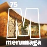 【ARATA HOUSEメルマガ Vol.75】田舎で暮らす為に必要なこと|2016/2/8発行