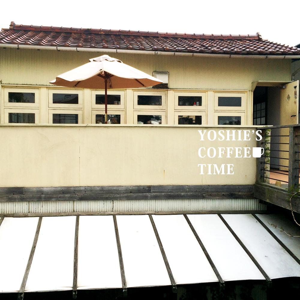 YOSHIE'S-COFFEE-TIME-その日